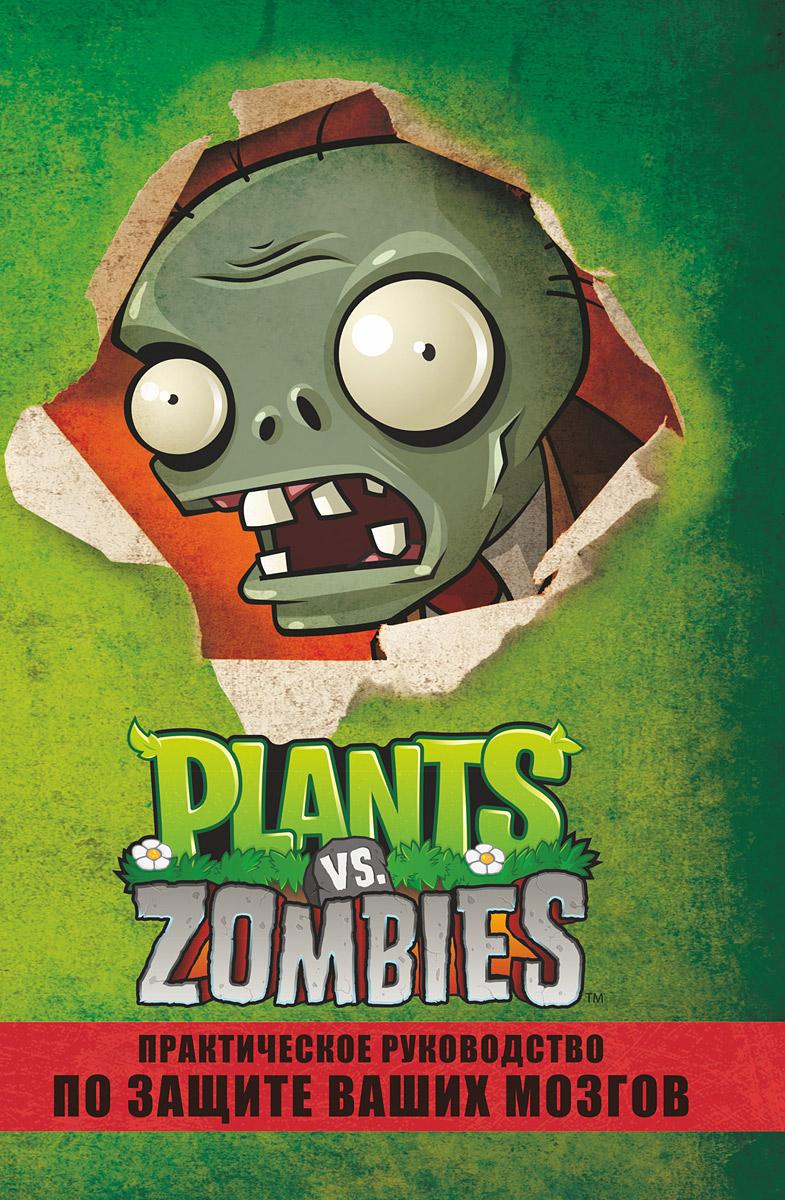 Plants Vs. Zombies. Практическое руководство по защите ваших мозгов