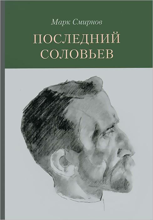 Марк Смирнов Последний Соловьев