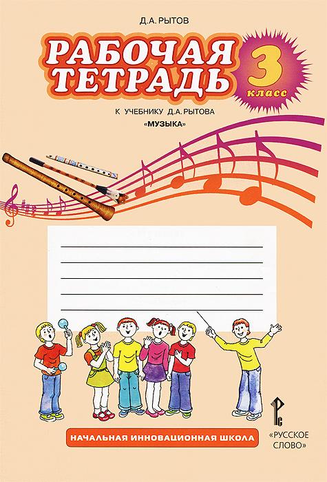 """Музыка. 3 класс. Рабочая тетрадь. К учебнику Д. А. Рытова """"Музыка"""""""