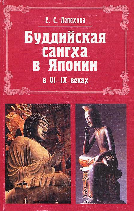 Буддийская сангха в Японии в VI-IX веках