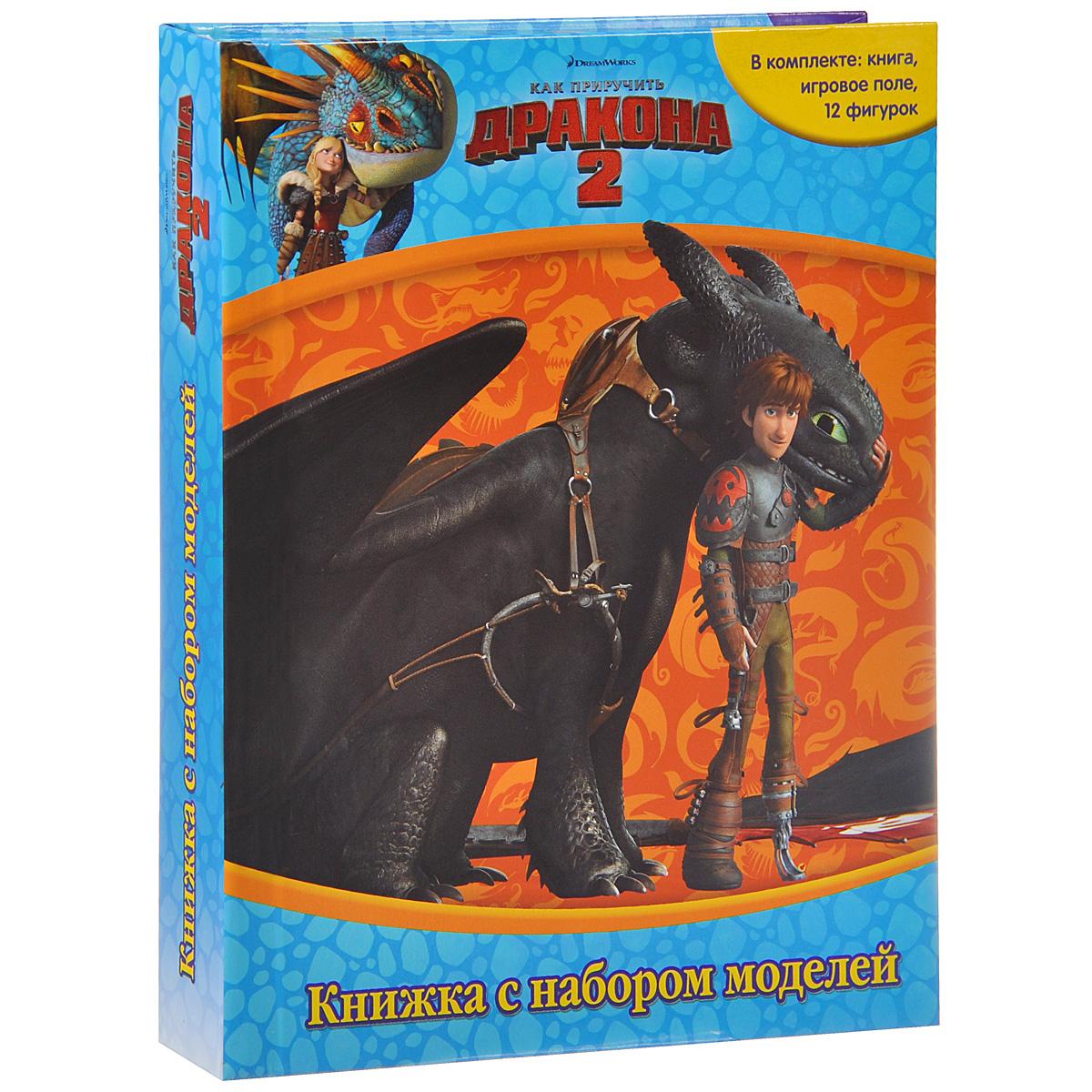 Как приручить дракона 2. Книжка с набором моделей