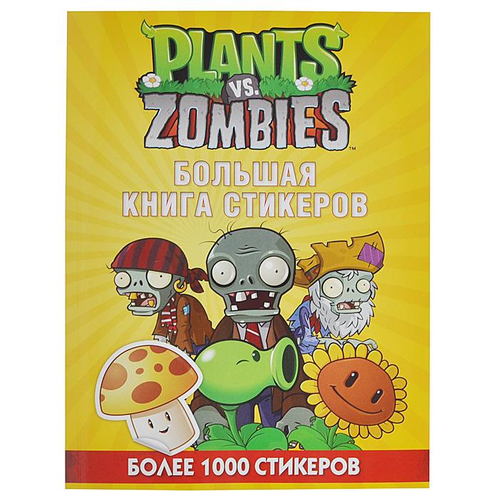 Plants vs. Zombies. Большая книга стикеров12296407Самым большим недостатком в зомби (да и в растениях тоже) считается то, что они крайне редко выпускают свою собственную коллекцию наклеек. Обычно зомби проводят все свое время, шатаясь тут и там в безумных поисках мозгов. Растения, в свою очередь, просто сидят в земле и очень медленно растут. Но теперь все иначе! В качестве доказательства к книге прилагается более 1000 наклеек с растениями и зомби. А еще вы найдете в ней множество заданий, головоломок и комиксов. Именно это и нужно, чтобы хорошо провести время, когда сидишь, забаррикадировавшись, дома. Никогда еще не приходилось волочить ноги по такому липко-наклеечному полу.