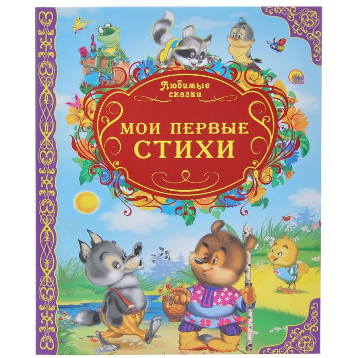 Zakazat.ru Мои первые стихи.