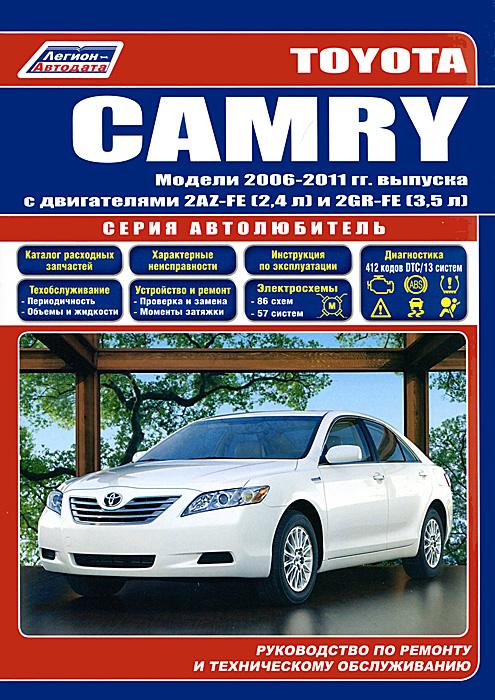 Toyota Camry. Модели 2006-2011 гг. выпуска c двигателями 2AZ-FE (2, 4 л) и 2GR-FE (3, 5 л). Руководство по ремонту и техническому обслуживанию