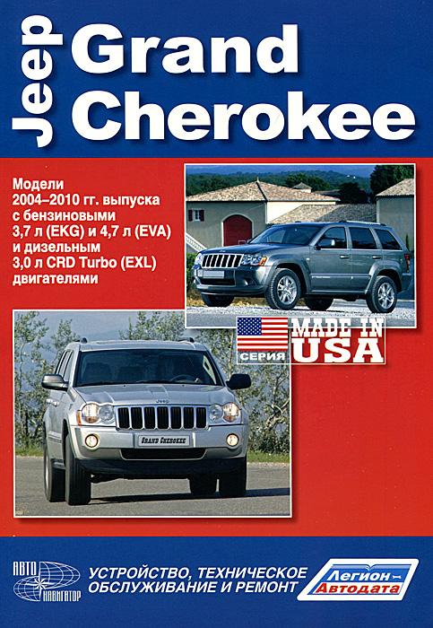 Jeep Grand Cherokee. Модели 2004-2010 гг. выпуска c бензиновыми 3,7 л (EKG) и 4,7 л (EVA) и дизельным 3,0 л CRD Turbo (EXL) двигателями. Устройство, техническое обслуживание и ремонт коврик в багажник jeep grand cherokee 2010