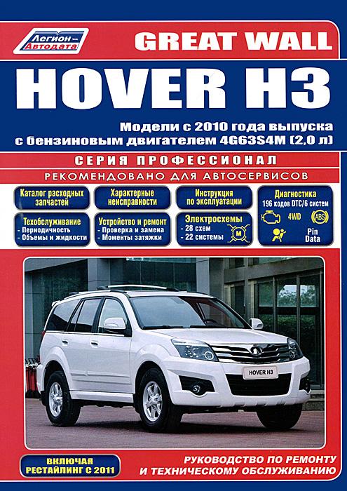 Zakazat.ru: Great Wall Hover H3. Модели с 2010 года выпуска с бензиновым двигателем 4G63S4M (2,0 л). Руководство по ремонту и техническому обслуживанию