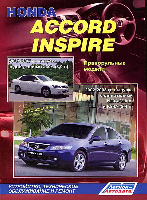 Zakazat.ru: Honda Inspire, Accord. Праворульные модели Honda Accord 2002-2008 гг. выпуска с двигателями K20A (2,0 л) и K24A (2,4 л), Honda Inspire 2003-2007 гг. выпуска с двигателями J30A (3,0 л). Устройство, техническое обслуживание и ремонт