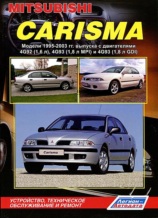 все цены на  Mitsubishi Carisma. Модели 1995-2003 гг выпуска. Устройство, техническое обслуживание и ремонт  в интернете