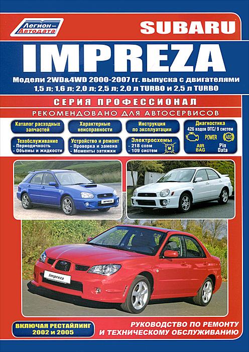 Zakazat.ru: Subaru Impreza. Руководство по ремонту и техническому обслуживанию.
