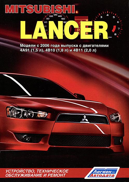 Книга `Mitsubishi Lancer с 2006 г. Устройство, техническое обслуживание и ремонт.`.