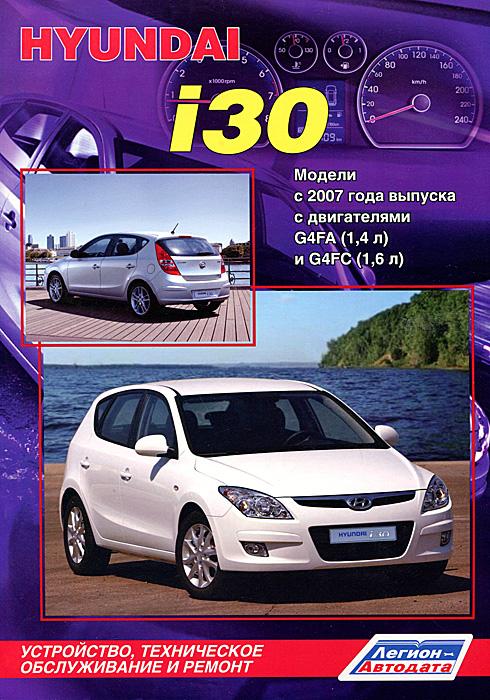 Zakazat.ru: Hyundai i30. Модели с 2007 г. выпуска. Устройство, техническое обслуживание и ремонт