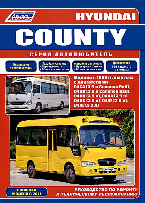 Hyundai County. Модели с 1998 гг. выпуска с двигателями. Руководство по ремонту и техническому обслуживанию.