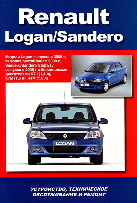Renault Logan / Sandero / Sandero Stepway. Устройство, техниче cmos штатная камера заднего вида avis avs312cpr для renault logan sandero 067