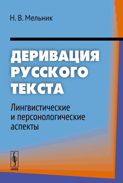 Деривация русского текста. Лингвистические и персонологические аспекты