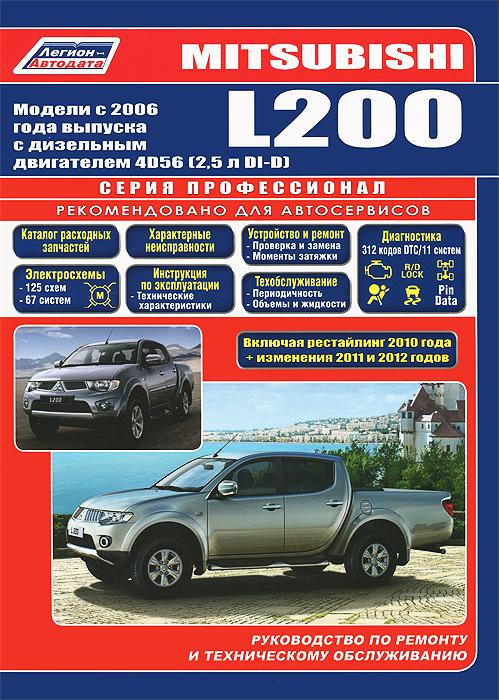 Книга `Mitsubishi L200. Модели с 2006 года выпуска c дизельным двигателем 4D56 (2,5 л)` Руководство по ремонту и техническому обслуживанию. Серия `Профессионал`. Включены рестайлинговые модели 2010 г. и дополне-ния 2011 и 2013 годов. Каталог расходных зап.