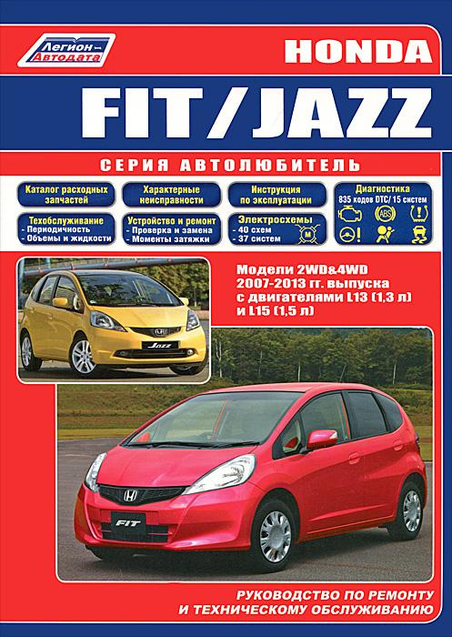 Zakazat.ru: Honda Fit / Jazz. Модели 2007-2013 гг. выпуска с двигателями L13 (1,3 л) и L15 (1,5 л). Руководство по ремонту и техническому обслуживанию