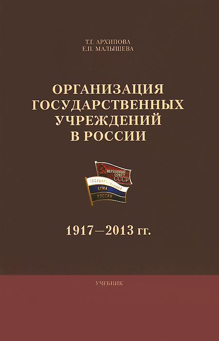 Организация государственных учреждений в России. 1917-2013 гг. Учебник