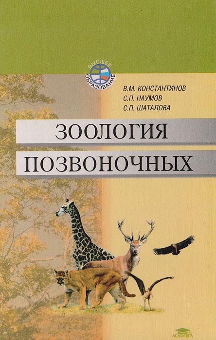 Зоология позвоночных12296407При написании учебника авторы учитывали современные тенденции развития зоологической науки и опирались на данные, утвердившиеся в ней за последние 20 лет. В соответствии с достижениями экологии и эволюционного учения особое внимание уделено адаптивным особенностям и эволюции крупных систематических групп животных. Приведены важнейшие сведения о практическом значении позвоночных животных, рациональном использовании и охране животного мира. Учтена специфика применения зоологических знаний выпускниками педвузов в их преподавательской деятельности. Книга может быть полезна также студентам биофаков университетов, учителям биологии.