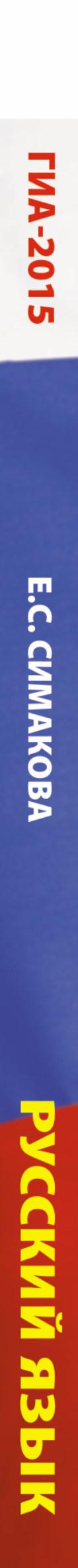ГИА-2015. Русский язык. 9 класс. Тренировочные варианты экзаменационных работ для подготовки к основному государственному экзамену