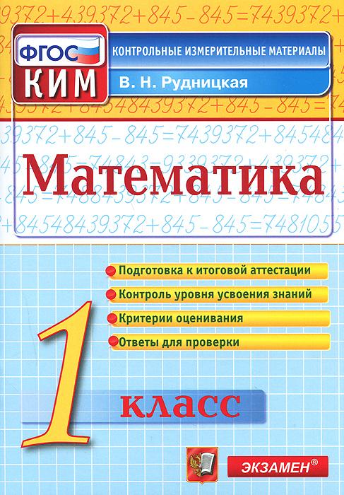 Математика. 1 класс. Контрольные измерительные материалы