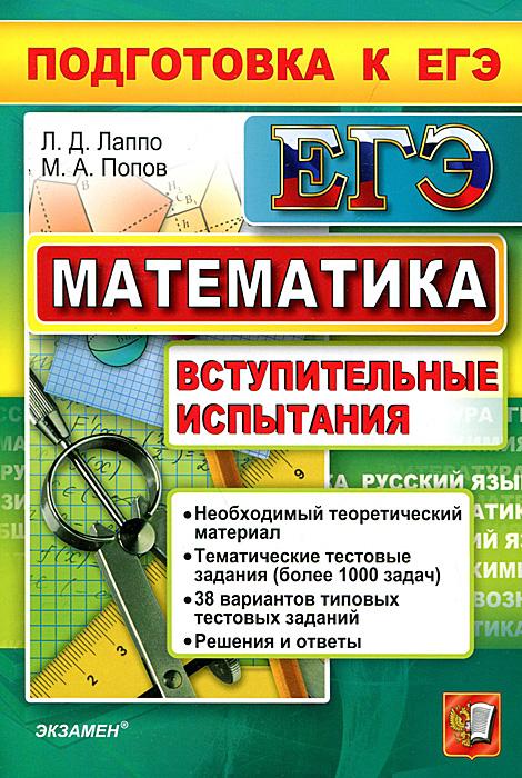 Математика. Подготовка к ЕГЭ. Вступительные испытания