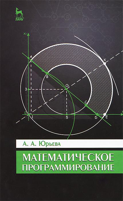 Математическое программирование. Учебное пособие12296407Учебное пособие состоит из семи разделов. Три раздела посвящены математическому программированию, два - теории игр, два - теории графов и сетей. Основное внимание уделено прикладному аспекту. Все методы решения иллюстрируются типовыми примерами, а в конце каждой главы приведены упражнения (25-30 вариантов) для самостоятельной работы студентов. Задачи данных упражнений, в основном, оригинальны и лишь некоторые взяты из источников, указанных в списке литературы. По объему информации учебное пособие соответствует курсу математического программирования, читаемому во всех технических и экономических вузах страны. Рекомендовано для студентов, обучающихся по направлениям подготовки Математика и компьютерные науки, Прикладная математика и информатика, Прикладная информатика. Информационные системы и технологии, Информатика и вычислительная техника.
