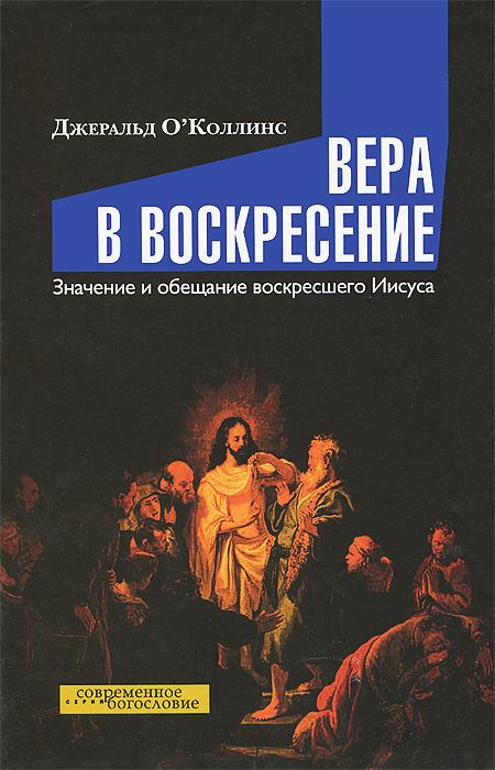 Вера в воскресение. Значение и обещание воскресшего Иисуса