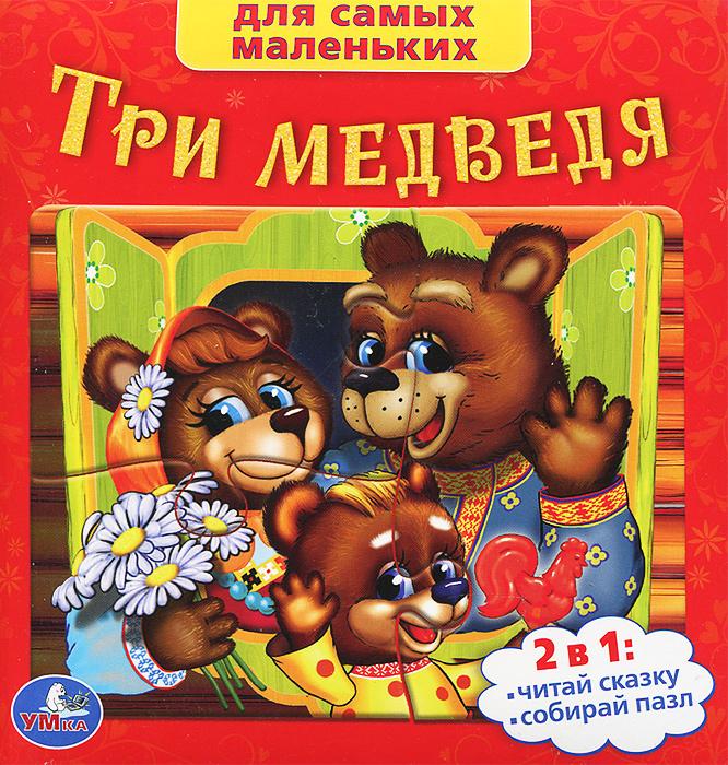Три медведя. Книга-пазл