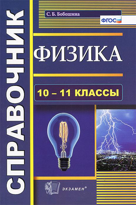 Физика. 10-11 классы. Справочник