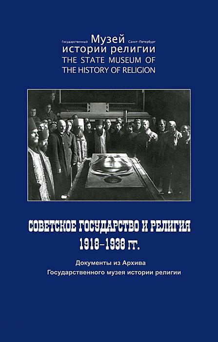 Советское государство и религия. 1918-1938 гг. Документы из Архива Государственного музея истории религии