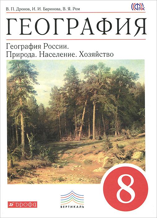География. География России. Природа. Население. Хозяйство. 8 класс. Учебник