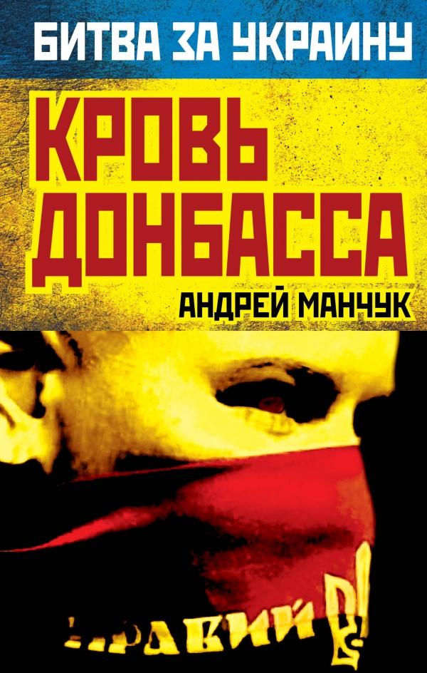 Кровь Донбасса ( 978-5-4438-0821-5 )
