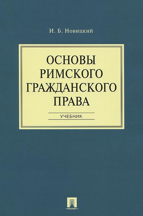 Основы римского гражданского права. Учебник