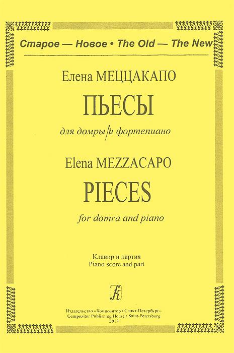 Елена Меццакапо. Пьесы для домры и фортепиано. Клавир и партия