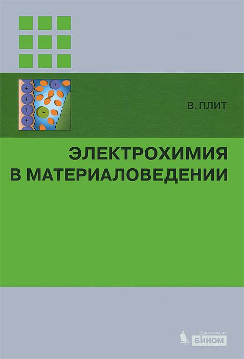 Электрохимия в материаловедении. Учебное пособие
