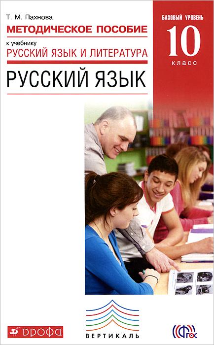 Русский язык. 10 класс. Базовый уровень. Методическое пособие к учебнику