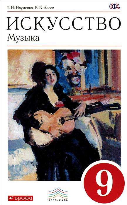 Искусство. Музыка. 9 класс. Учебник (+ CD)
