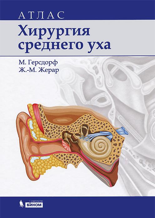 Хирургия среднего уха. Атлас
