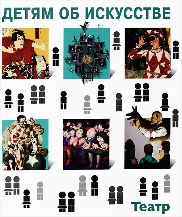 Детям об искусстве. Театр12296407Эта новая книга из серии Детям об искусстве знакомит детей и их родителей с древним и всегда молодым искусством театра. Небольшие тексты и яркие иллюстрации расскажут о самом главном в истории театра, начиная с Древней Греции и до наших дней, а также объяснят, как устроен современный театр и кто в нем самый главный.