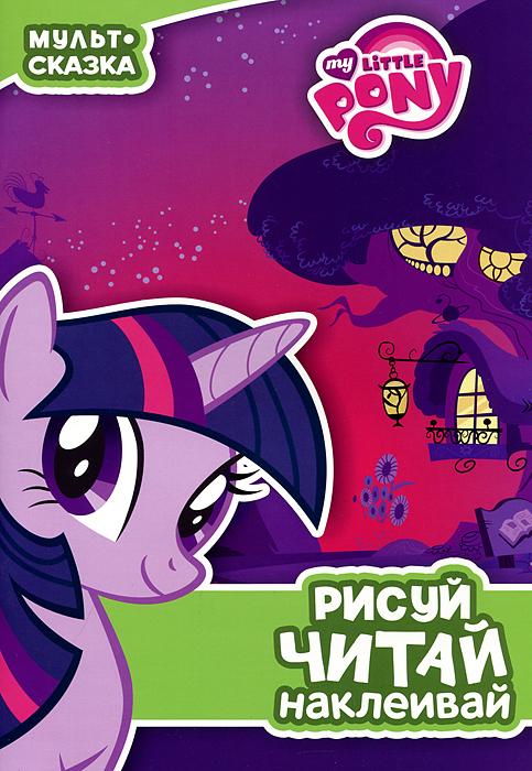 My Little Pony. Пижамная вечеринка. Рисуй, читай, наклеивай