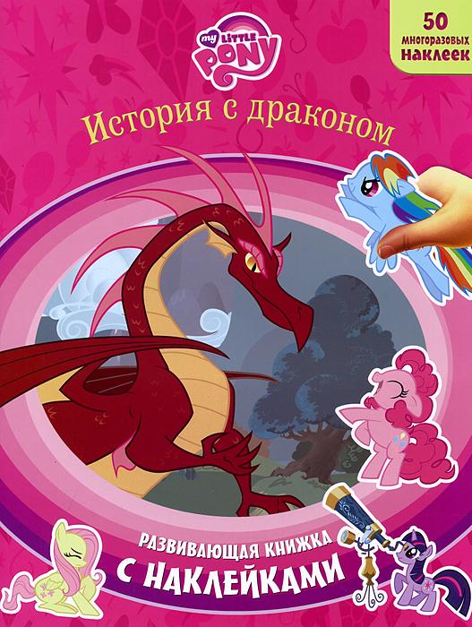 My Little Pony. История с драконом. Развивающая книжка с наклейками