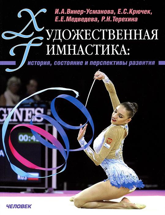 Художественная гимнастика. История, состояние, и перспективы развития