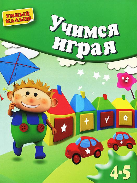 Учимся играя. Для детей 4-5 лет12296407Игра - это движущая сила интеллектуального развития ребенка. Именно в игре малыш развивается эмоционально, интеллектуально и физически. Играя, ребенок знакомится с окружающим миром и учится существовать в нем. В этой книге представлены пятнадцать увлекательных игровых заданий, которые не только позабавят вашего малыша, но и помогут ему развить внимание, память и мелкую моторику, а также научиться считать и говорить правильно.