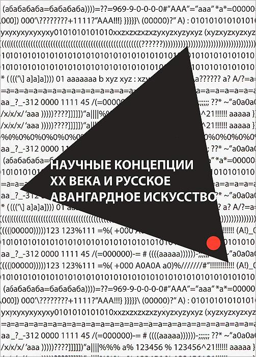 Научные концепции ХХ века и русское авангардное искусство