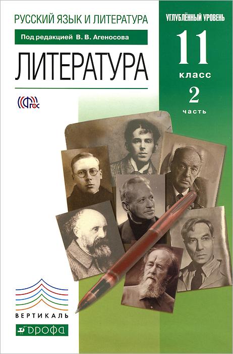 Русский язык и литература. Литература. 11 класс. Углубленный уровень. Учебник. В 2 частях. Часть 2