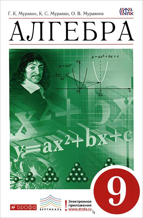 Алгебра. 9 класс. Учебник12296407Учебник является частью УМК по математике для 1-11 классов. Теоретический материал разделен на обязательный и дополнительный, система заданий дифференцирована по уровню сложности, каждый пункт главы завершается контрольными вопросами и заданиями, а каждая глава - домашней контрольной работой. В учебник включены темы проектов и сделаны ссылки на интернет-ресурсы. Учебник соответствует Федеральному государственному образовательному стандарту основного общего образования, имеет гриф Рекомендовано и включен в Федеральный перечень.