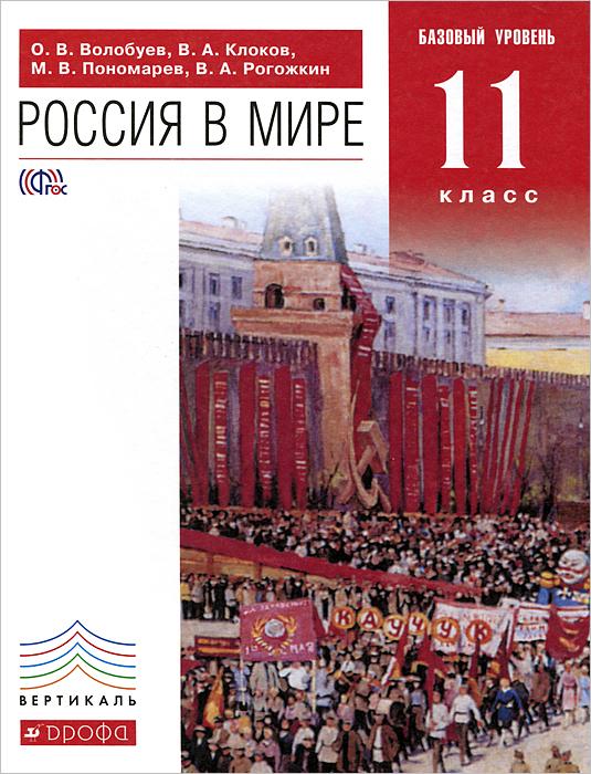 Россия в мире. 11 класс. Базовый уровень. Учебник