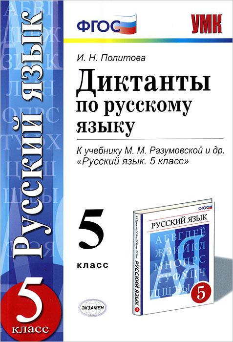 Русский язык. 5 класс. Диктанты к учебнику М. М. Разумовской и др.