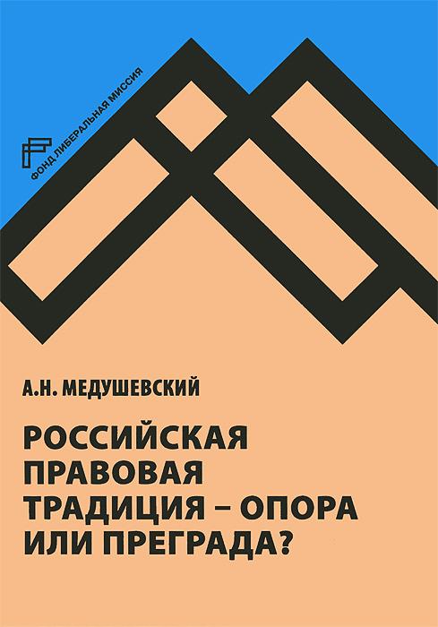 Российская правовая традиция - опора или преграда?: Доклад и обсуждение