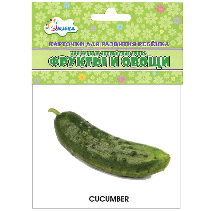 Мои первые английские слова. Фрукты и овощи (набор из 12 карточек)